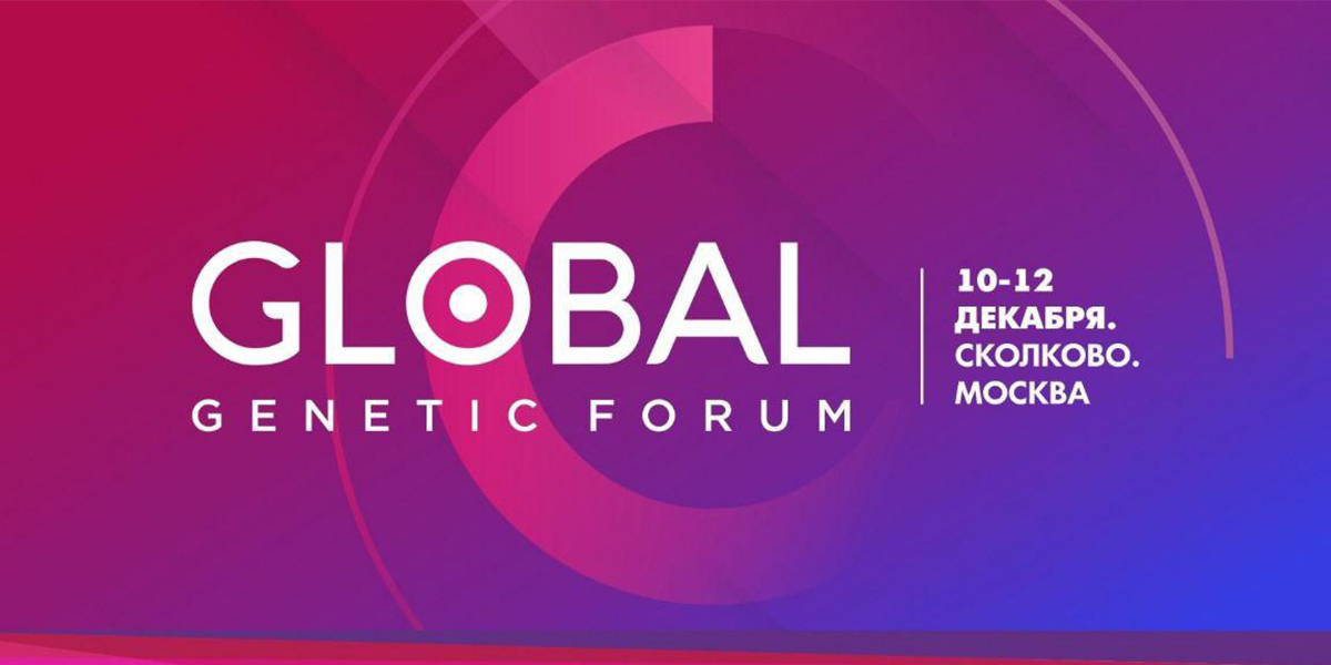 Global Genetic Forum