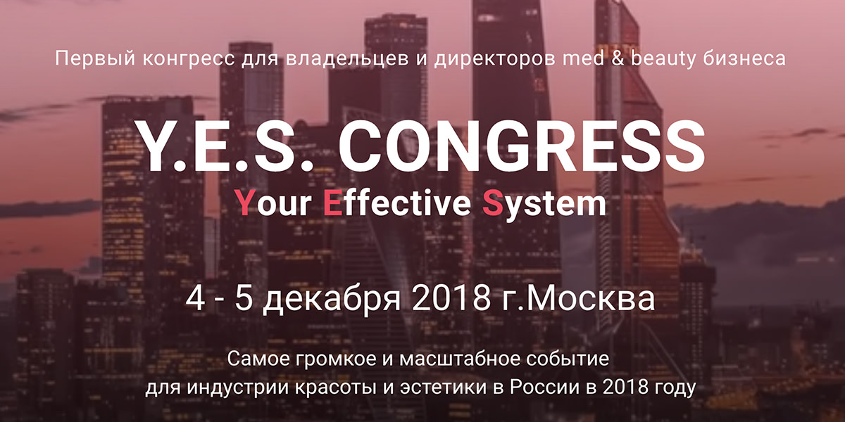 Y.E.S. CONGRESS. Your Effective System